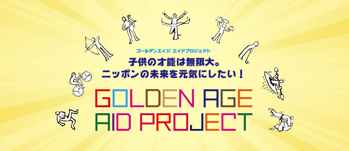 ゴールデンエイジエイドプロジェクト